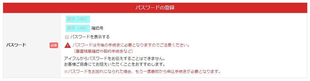 申し込みフォーム⑧:登録するパスワード