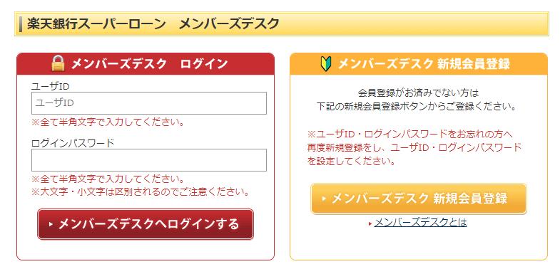 メンバーズデスクのログイン画面