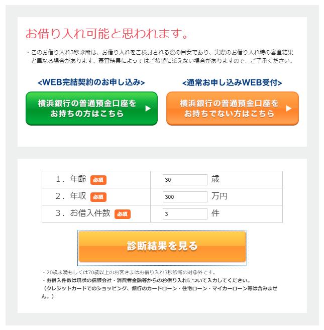 横浜銀行カードローンの借り入れ診断:他社借り入れ3件の場合