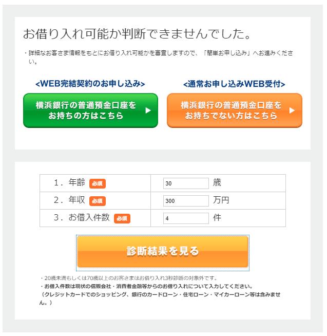横浜銀行カードローンの借り入れ診断:他社借り入れ4件の場合