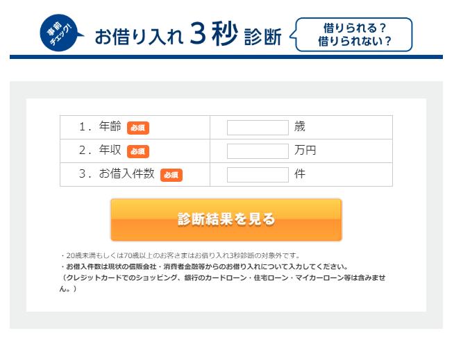 横浜銀行カードローンの借り入れ診断