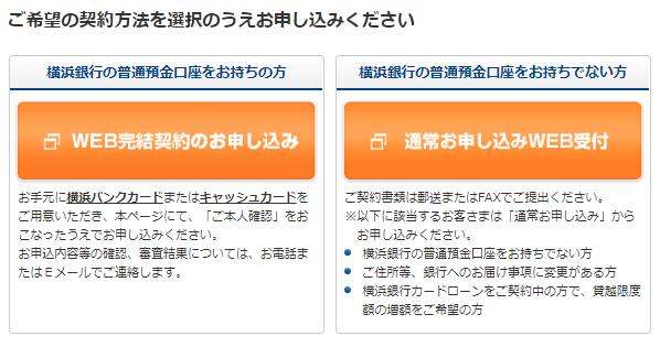 横浜銀行カードローンの申し込み