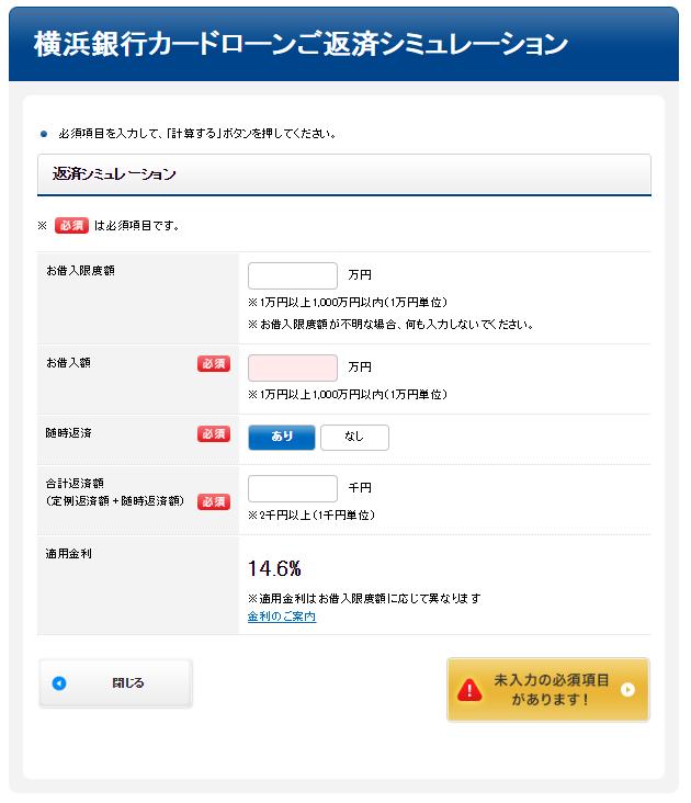 横浜銀行カードローンの返済シミュレーション