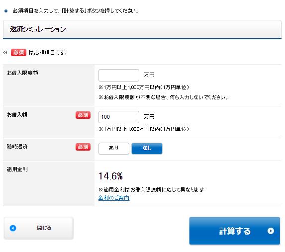 横浜銀行カードローンの返済シミュレーション(100万円を借りている場合)