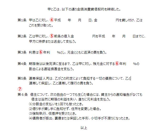 借用書フォーマット②