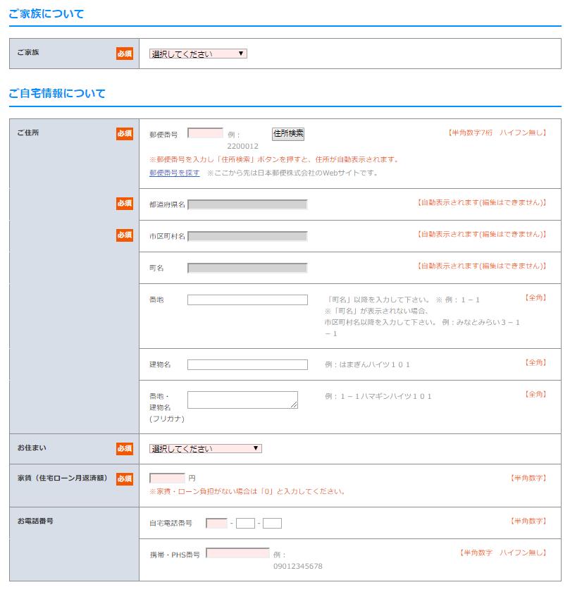 横浜銀行カードローンの申し込み画面