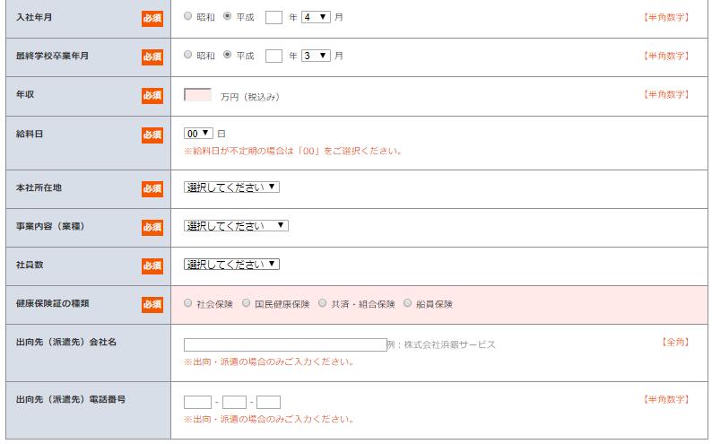 横浜銀行カードローンの申し込み画面4
