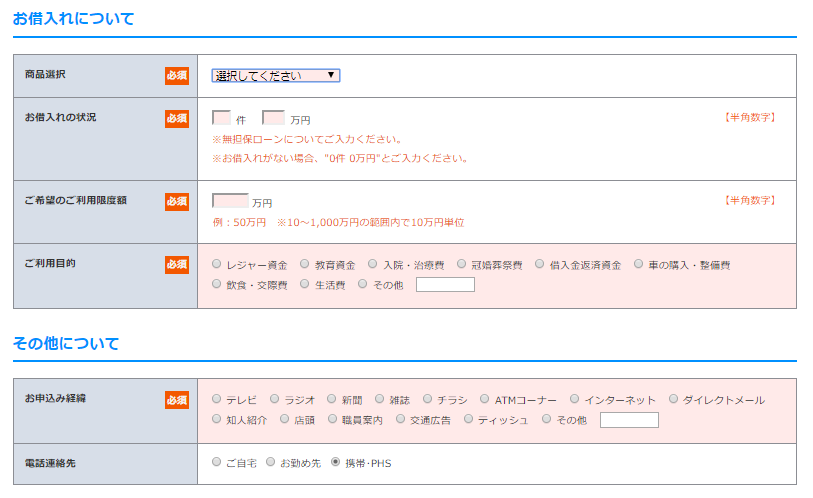横浜銀行カードローンの申し込み画面5