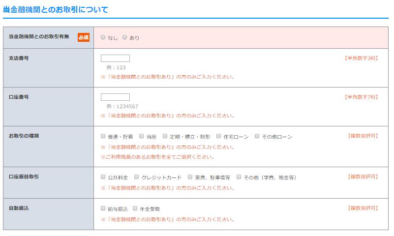 横浜銀行カードローンの申し込み画面6