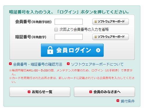 アコム会員サービスのログイン画面