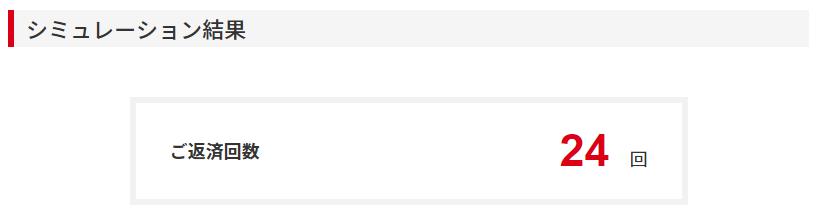 アコムの返済シミュレーション(返済が毎月1回の場合の返済回数)の利用結果