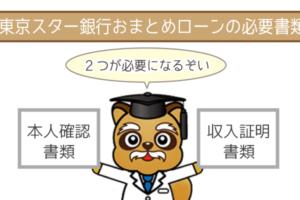 東京スター銀行おまとめローンの必要書類