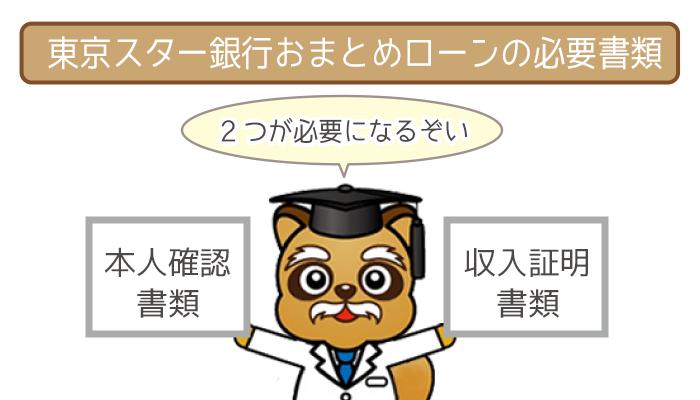 東京スター銀行おまとめローンの必要書類まとめ。提出のタイミングや提出方法まで解説。