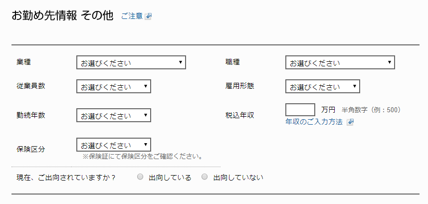 申し込みフォーム:その他の勤務先情報