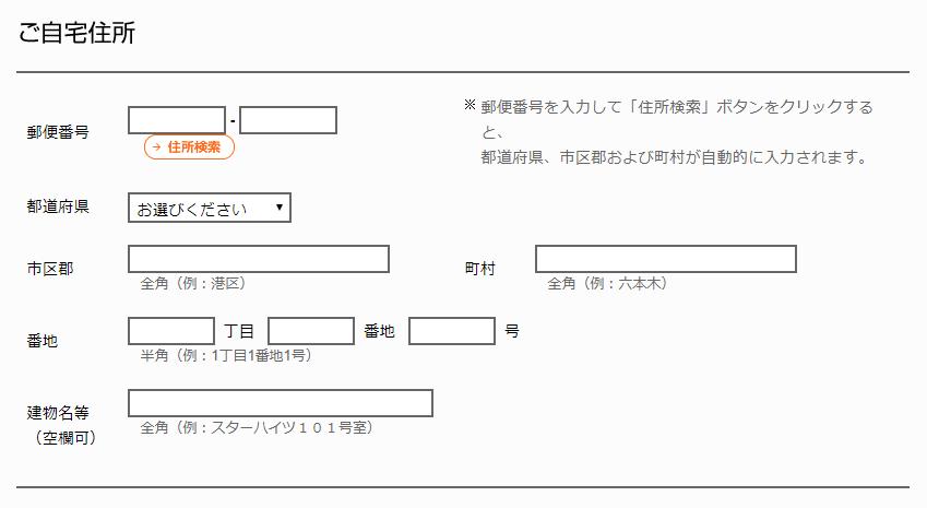 申し込みフォーム:自宅住所