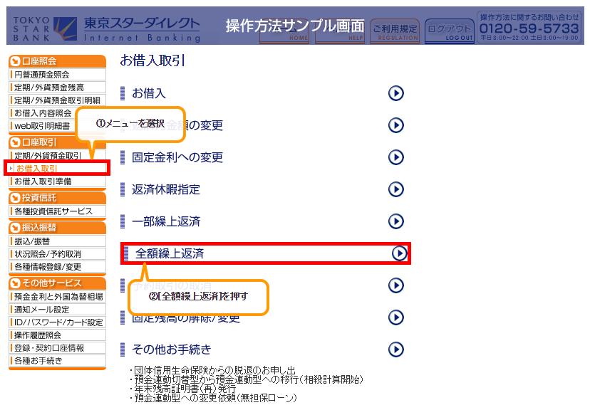 東京スターダイレクトのメニュー画面