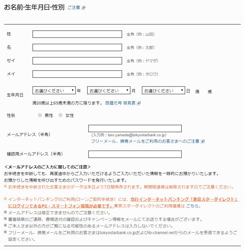 申し込みフォーム:名前・生年月日・性別