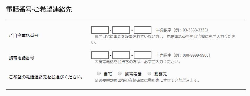 申し込みフォーム:電話番号・希望連絡先