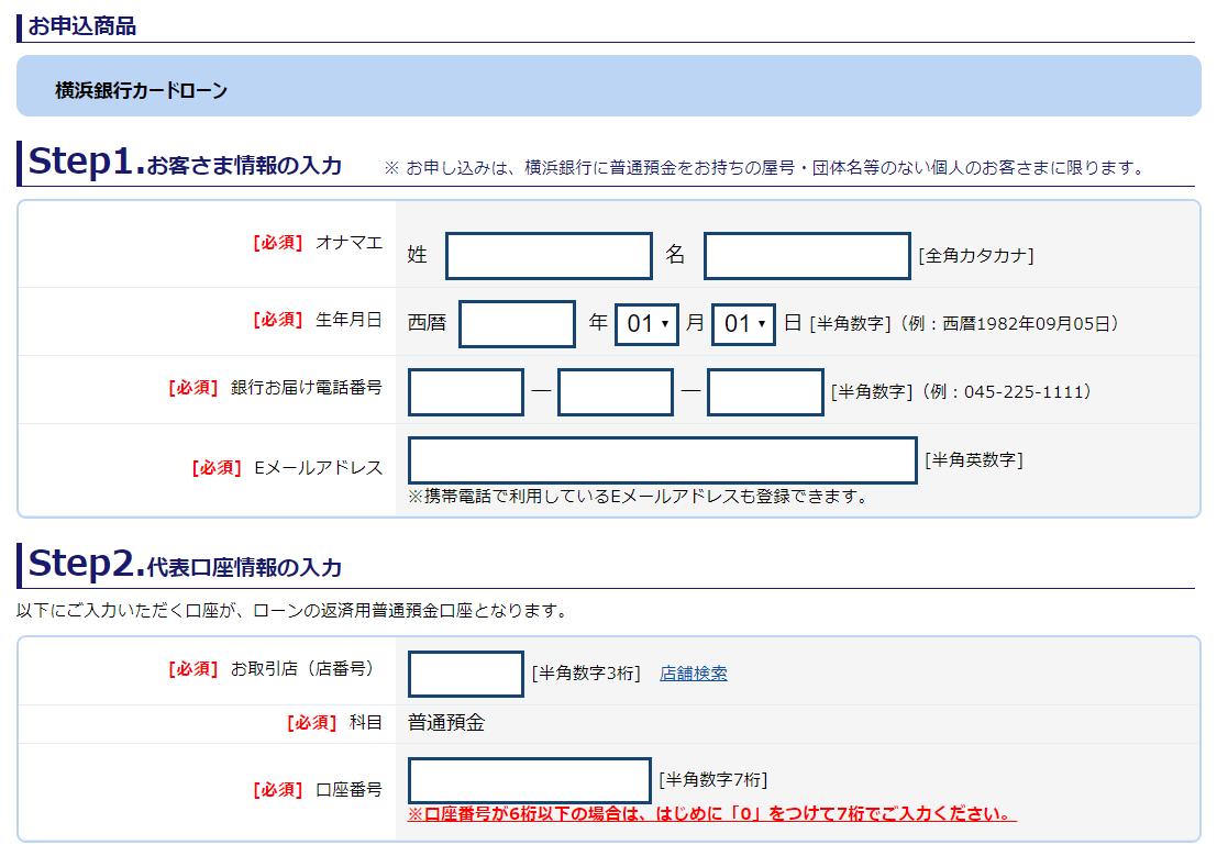 WEB完結契約の申し込みの最初の画面