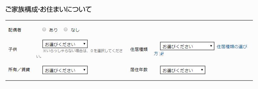 申し込みフォーム:家族構成・住居情報