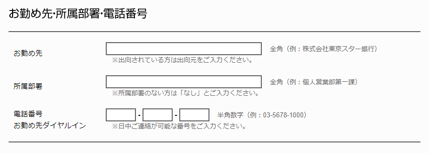 申し込みフォーム:勤務先情報