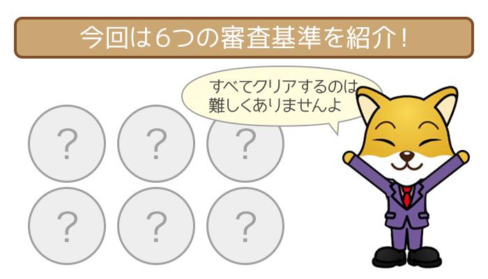 東京スター銀行おまとめローンの審査基準は6つ