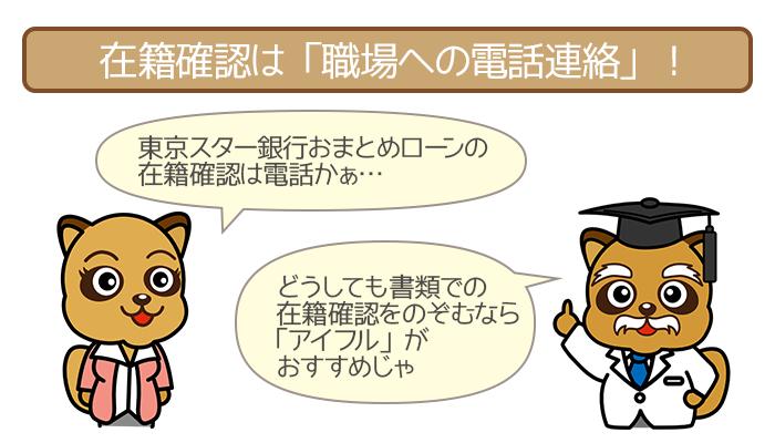東京スター銀行おまとめローンの在籍確認は勤務先への電話連絡
