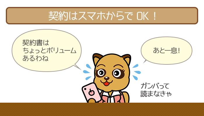 東京スター銀行おまとめローンの契約はスマホからできる
