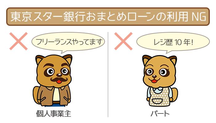 東京スター銀行おまとめローンを利用できない雇用形態の人