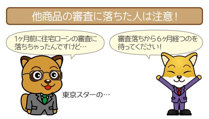 東京スター銀行のほかの商品の審査に落ちた人は注意