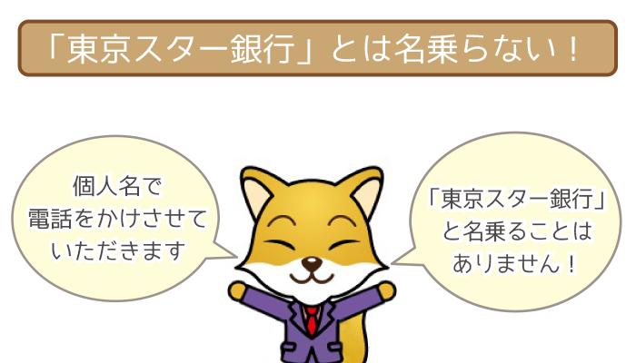 担当者は東京スター銀行と名乗らない