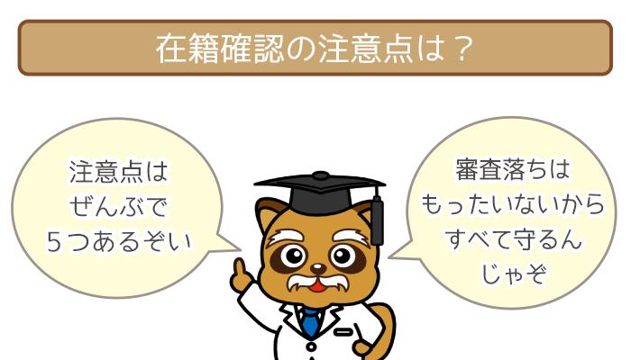 東京スター銀行おまとめローンの在籍確認の注意点