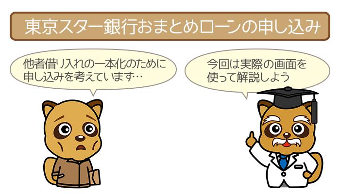 東京スター銀行おまとめローンの申し込みを実際の画面を使って解説
