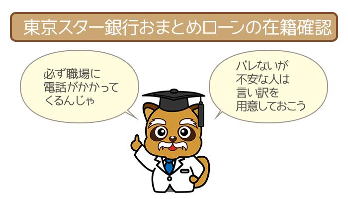 東京スター銀行おまとめローンの在籍確認は勤務先への電話