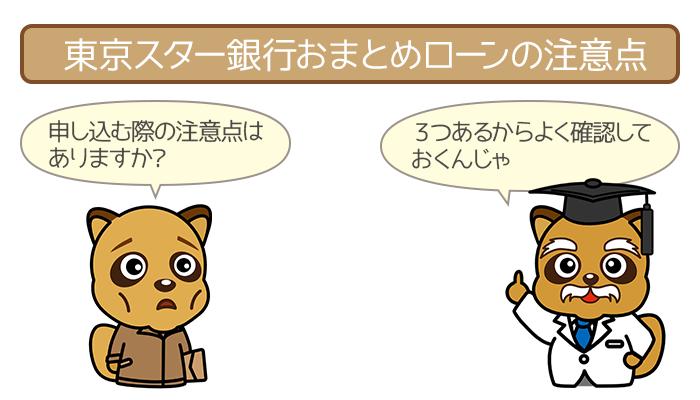 東京スター銀行おまとめローンの注意点は3つ