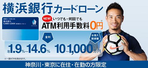 横浜銀行カードローンのバナー