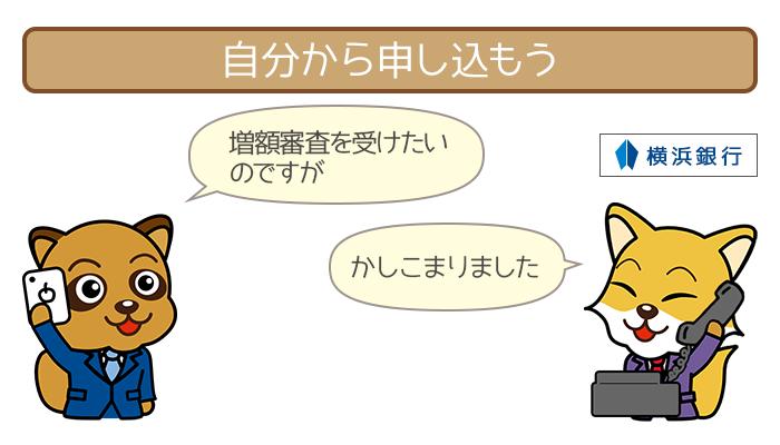 横浜銀行カードローンの増額審査は自分から申し込む