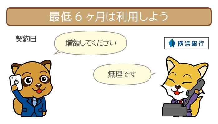 横浜銀行カードローンを、最低6ヶ月は利用しよう