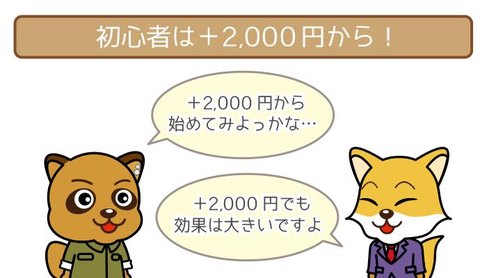 初心者は+2,000円の任意返済からはじめよう