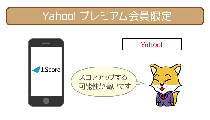 Yahoo!プレミアム会員は、ぜひ情報連携を!