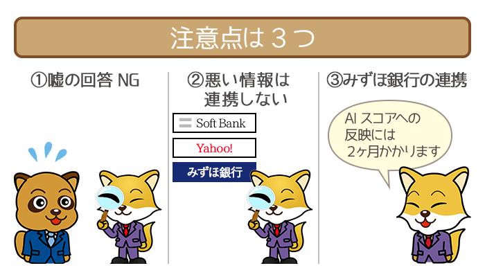 虚偽の回答・悪い情報の連携はNG。みずほ銀行の情報連携に注意。
