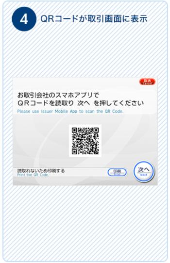 「QRコード」が取引画面に表示される