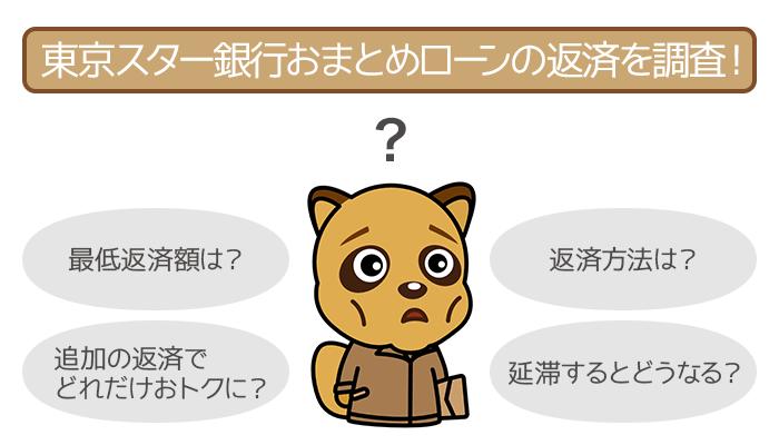 東京スター銀行おまとめローンの返済を大調査
