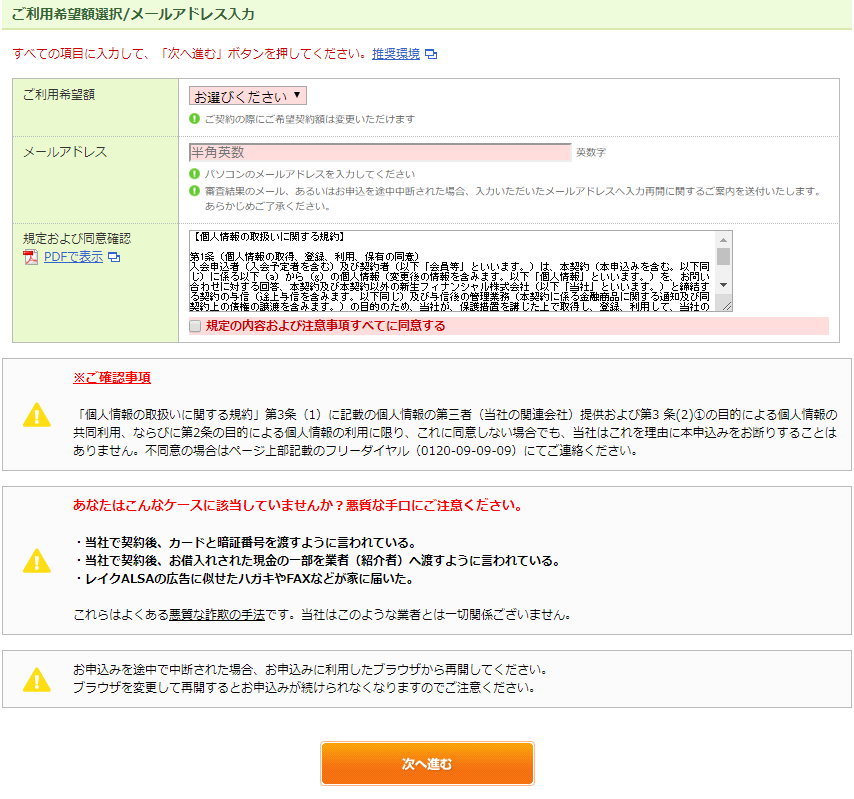 レイクALSAお申込みフォーム:希望利用限度額