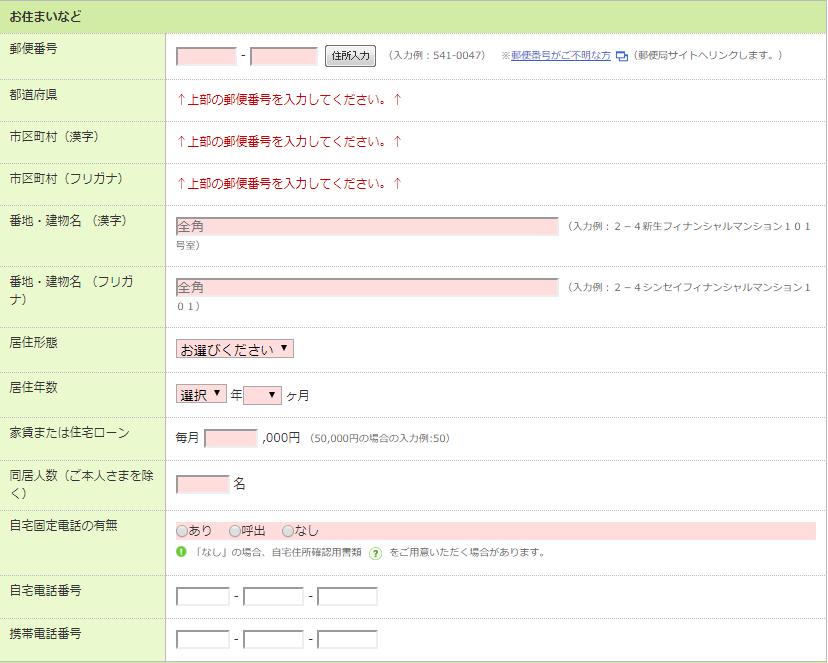 レイクALSA申込みフォーム:自宅情報
