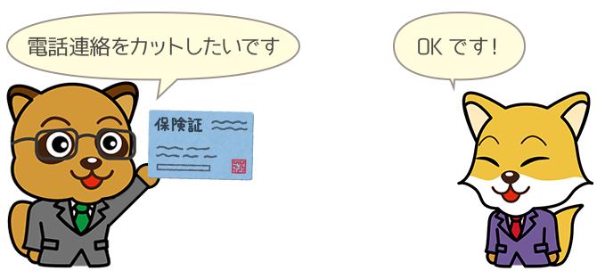 在籍確認は書類提出に変更できる