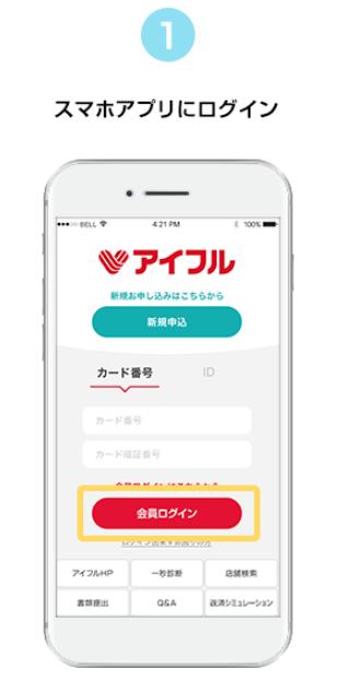 公式スマホアプリにログイン