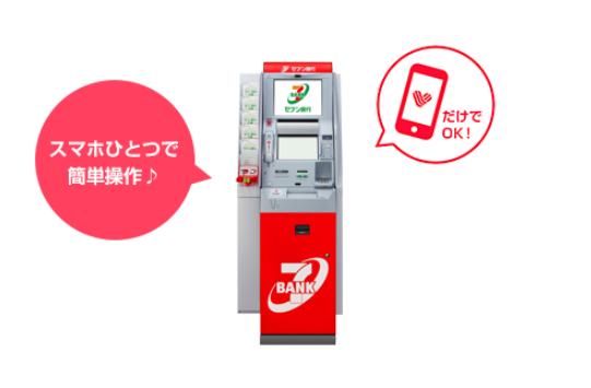 公式スマホアプリとセブン銀行ATMでカードレスの取引OK