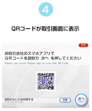 QRコードが取引画面に表示