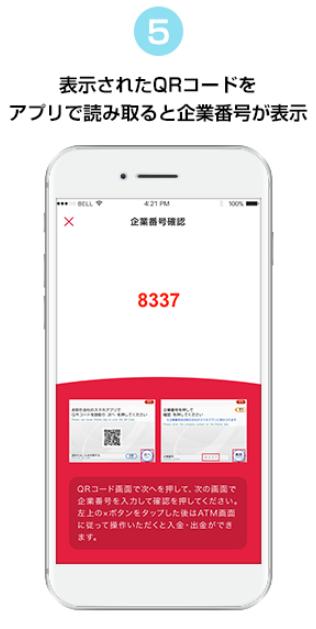 QRコードをアプリで読み取ると企業番号が表示